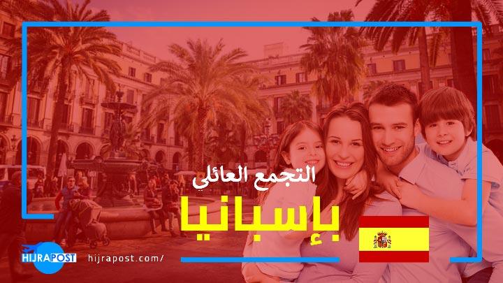 التجمع العائلي باسبانيا