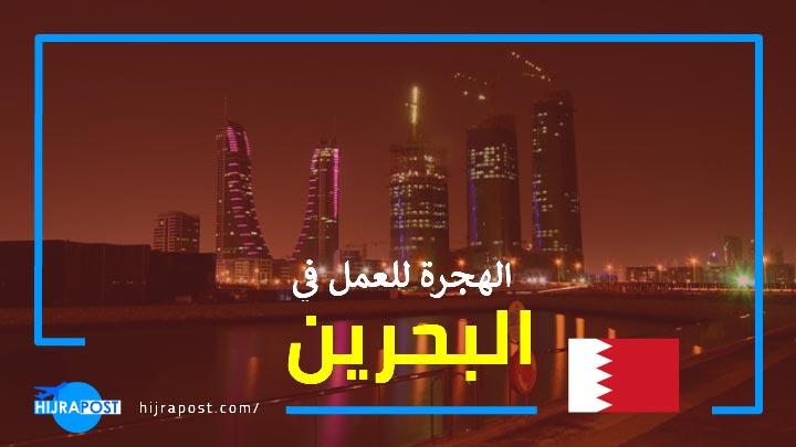 العمل في البحرين