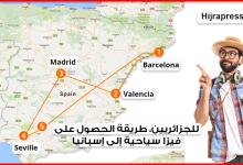 Photo of طريقة الحصول على فيزا سياحية الى إسبانيا 2018 بالنسبة للمواطنين الجزائريين