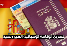 Photo of هل سمعت يوما بتصريح الاقامة الغير ربحية في اسبانيا التي يمكن أن يحصل عليها المهاجر؟