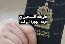 Photo of طريقة التسجيل في قرعة الهجرة الى كندا 2021 (لوتري كندا)