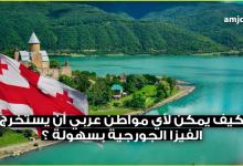 Photo of فيزا جورجيا .. من هم المواطنون العرب الذين يمكنهم السفر الى جورجيا بدون تاشيرة؟