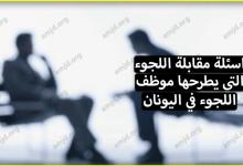Photo of لأول مرة بالعربية .. ملف كامل ومفصل يشرح للاجئين كيف تتم مقابلة اللجوء في اليونان
