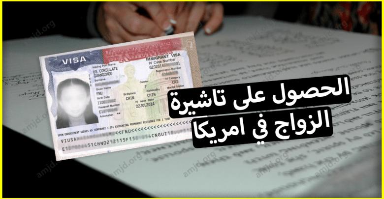 Photo of معاملة الزواج في امريكا .. كيف يمكن للمواطن العربي الحصول على تاشيرة الزواج؟