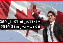 Photo of الهجرة الى كندا 2019 – كندا تقرر استقبال 350 ألف مهاجر بداية سنة 2019