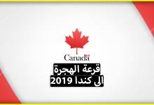 Photo of قرعة كندا 2019 ، كيف يمكن الهجرة الى كندا عن طريق لوتري كندا ؟