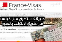 Photo of فيزا فرنسا من الانترنت 2020 .. بالصور وبالتفصيل الممل اليكم طريقة استخراج تاشيرة فرنسا من الأنترنت