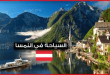 Photo of السياحة في النمسا