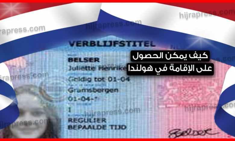 الإقامة في هولندا 2020