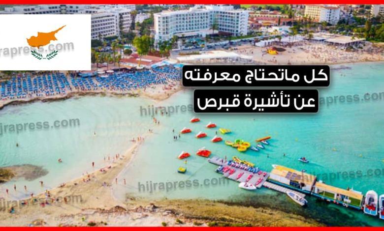 فيزا قبرص تأشيرة قبرص