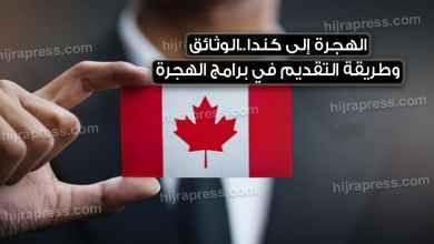 Photo of الهجرة إلى كندا .. الأوراق المطلوبة وطريقة التقديم في برامج الهجرة الكندية