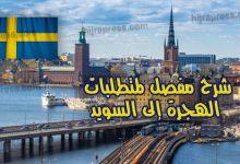Photo of الهجرة الى السويد .. شرح مفصل لمتطلبات الهجرة إلى السويد وجميع الطرق المتاحة