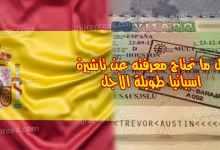 Photo of فيزا اسبانيا 2020 .. كل ما تحتاج معرفته عن تأشيرة اسبانيا طويلة الأجل