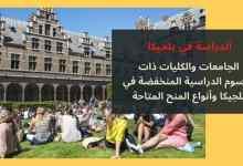 Photo of الدراسة في بلجيكا : الجامعات ذات الرسوم الدراسية المنخفضة في بلجيك