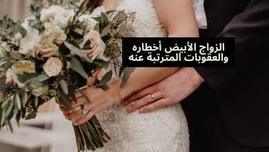 Photo of الزواج الرمادي أخطاره والعقوبات المترتبة عنه