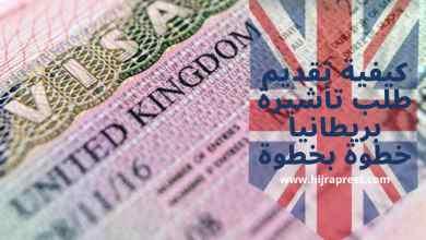 Photo of طلب تأشيرة المملكة المتحدة .. دليل خطوة بخطوة حول التقدم بطلب للحصول على فيزا المملكة المتحدة