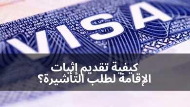 Photo of كيفية تقديم إثبات الإقامة لطلب التأشيرة خطوة بخطوة