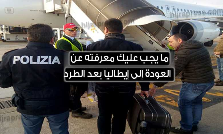 Photo of الإذن بالعودة إلى إيطاليا بعد الطرد: ما هي الحالات الممكنة؟ ما هي أسباب الطرد من ايطاليا؟