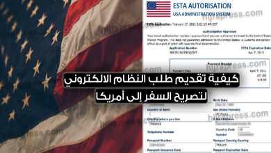 Photo of النظام الإلكتروني لتصاريح السفر إلى أمريكا .. كيفية تقديم طلب ESTA