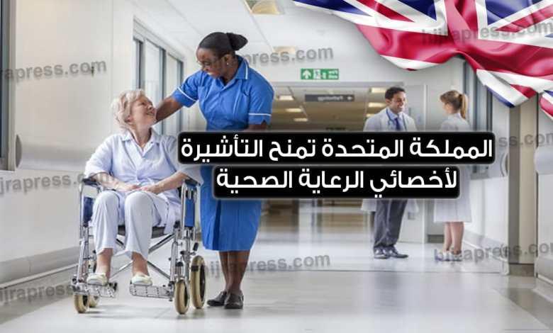Photo of ستصدر المملكة المتحدة تأشيرة لأخصائي الرعاية الصحية ابتداء من هذا الصيف