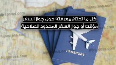 Photo of كيف تحصل على جواز سفر مؤقت أو جواز السفر المحدود الصلاحية؟