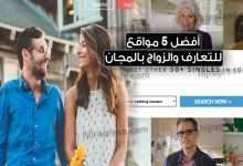 Photo of مواقع الزواج والتعارف مجانية 2020 .. أفضل 5 مواقع للتعارف بالمجان