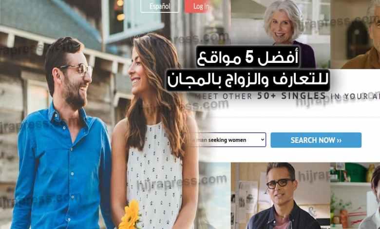 مواقع الزواج والتعارف