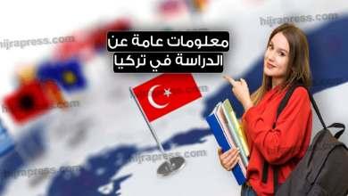 Photo of الدراسة في تركيا 2021 – 2020 دليل شامل ومفصل لكل من يريد استكمال دراسته في تركيا