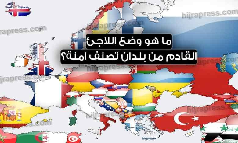 البلدان التي تعتبر امنة