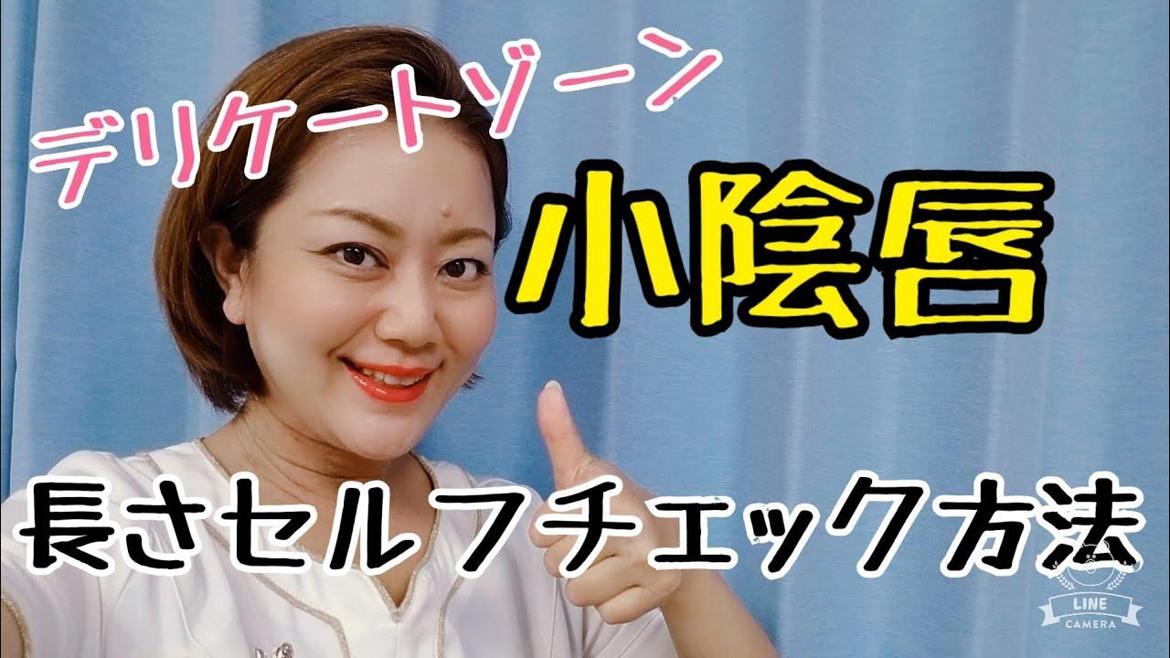 【Vio脱毛】小陰唇の長さをセルフチェック!!
