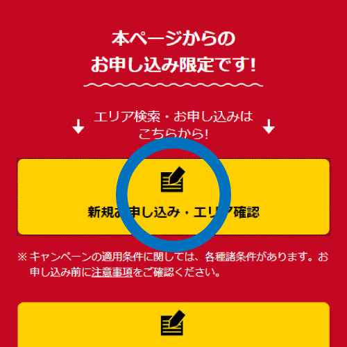 NURO光エリア検索