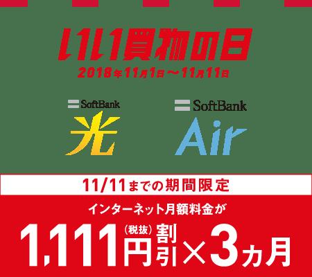 いい買物の日2018ソフトバンク光Air
