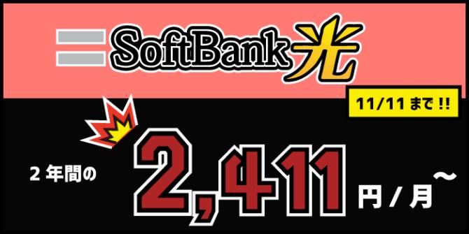 ソフトバンク光料金最安値