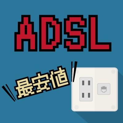 ADSL料金最安値比較