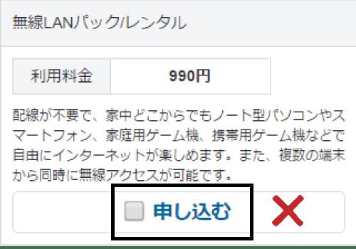 Yahoo!BB ADSL 新規申込