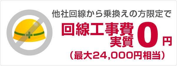ソフトバンク光工事費用無料キャンペーン