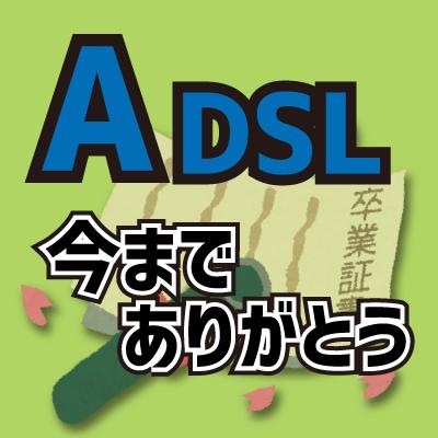 ADSLから格安乗換