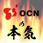 【OCN光の本気】口コミNo1プロバイダが月額最安値!