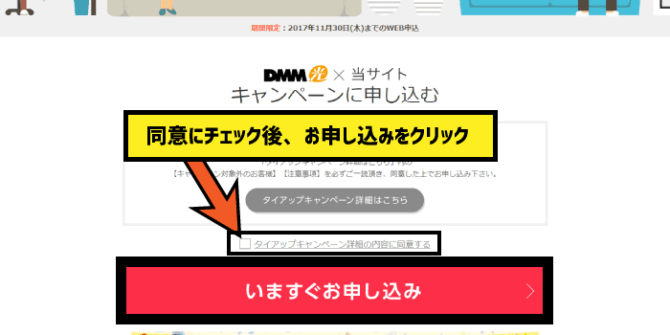 DMM光新規申込