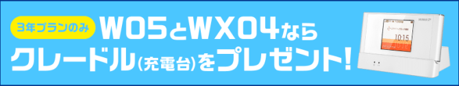 WiMAXクレードル無料プレゼント