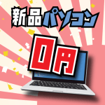 パソコン0円(無料)キャンペーン