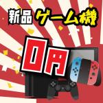 【任天堂スイッチ・PS4どっち??】ネット開通で貰える光回線一覧まとめ