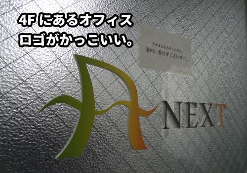 株式会社NEXT評判