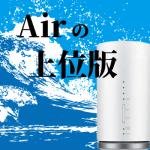 【SoftBankAirの上位版】WiMAXホームルーターの圧倒的使い勝手の良さ