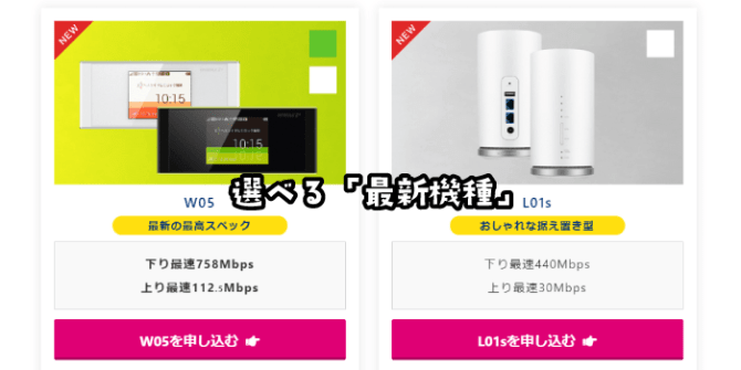 JP WiMAXの最新機種