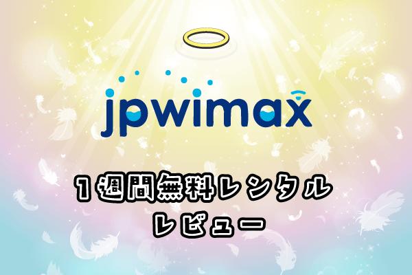 JPWiMAXの無料レンタルサービスレビュー