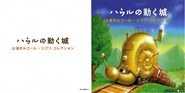 Howl's Moving Castle ~Alpha Wave Music Box~ Ghibli Collection [MP3]