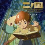 Ni No Kuni - Wrath of the White Witch - Extended Original Soundtrack [MP3]