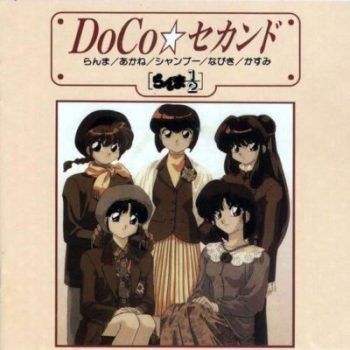 DoCo_Second_cover