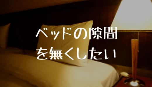 【失敗談も】シングルベッド2台の隙間をパッドで埋める方法を体験比較【おすすめ5選】